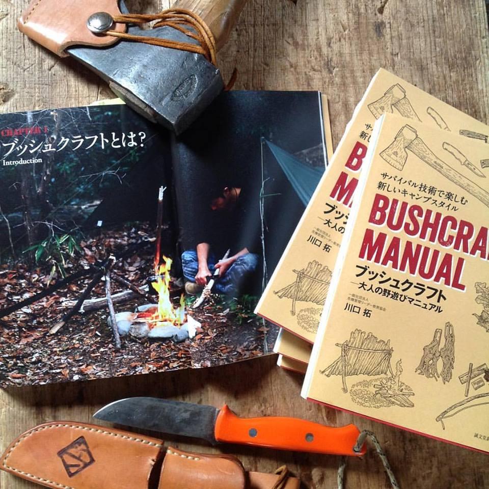 ブッシュクラフト-大人の野遊びマニュアル: サバイバル技術で楽しむ新しいキャンプスタイル